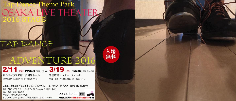 タップダンスアドベンチャーアリーナVer 2/11 PM3:00@吹田山田 入場無料