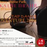 3/19 タップダンスアドベンチャーは、発表会ではない!