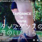 TAPDANCE at HOME シングルステップの種類