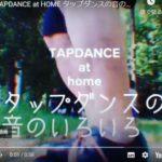 TAPDANCE at HOME シングルステップの種類
